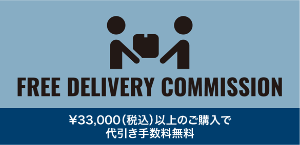 FREE DELIVERY COMMISSION \30,000(税抜)以上のご購入で代引き手数料無料