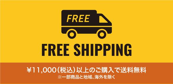 FREE SHIPPING \11,000(税込)以上のご購入で送料無料