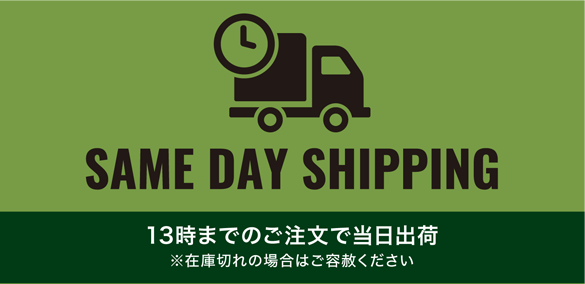 SAME DAY SHIPPING 13時までのご注文で当日出荷